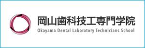 岡山歯科技工専門学院