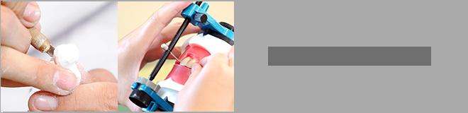 歯科技工士とは?