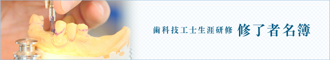 修了者名簿/岡山県歯科技工士会