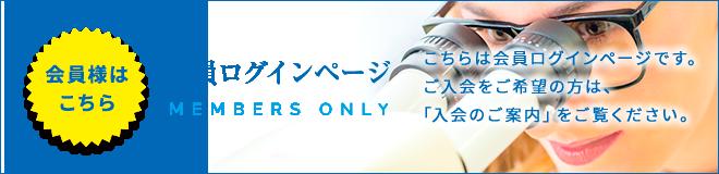 会員専用ページ/岡山県歯科技工士会